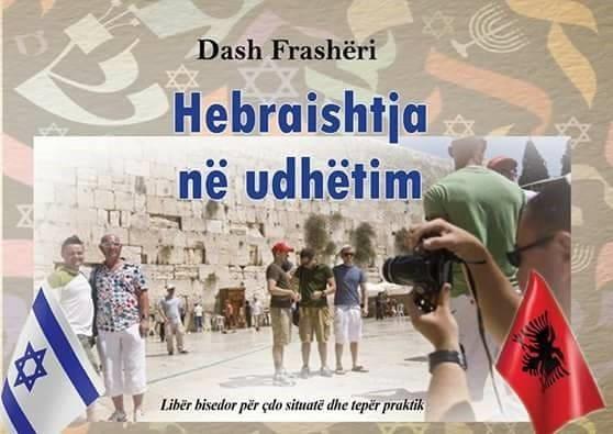 Hebraishtja ne udhetim