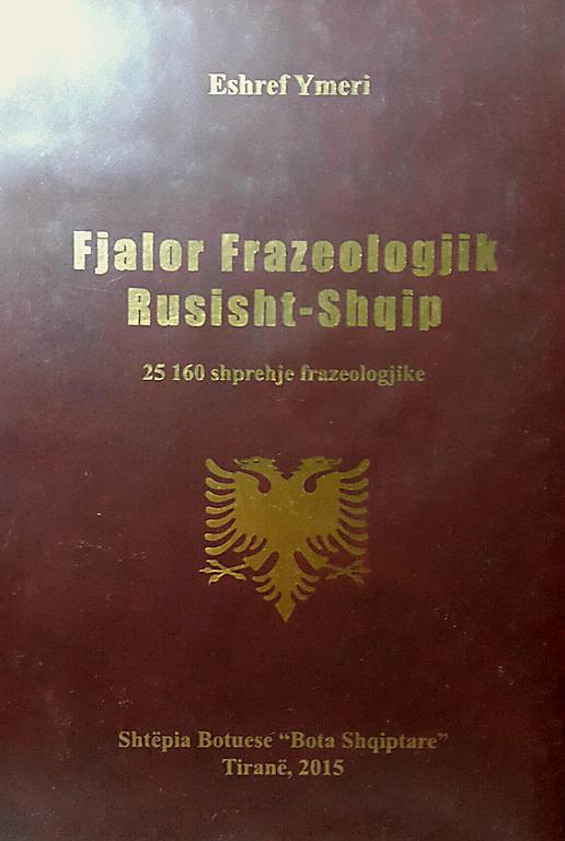 Fjalor rusisht-shqip