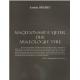 Maqedonasit e vjetër dhe arkeologjia e tyre