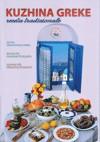 Kuzhina greke