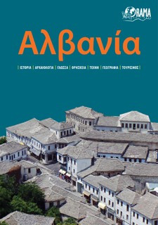 Shqipëria/ Albania