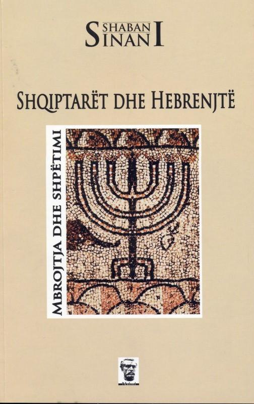 Shqiptaret dhe hebrenjte
