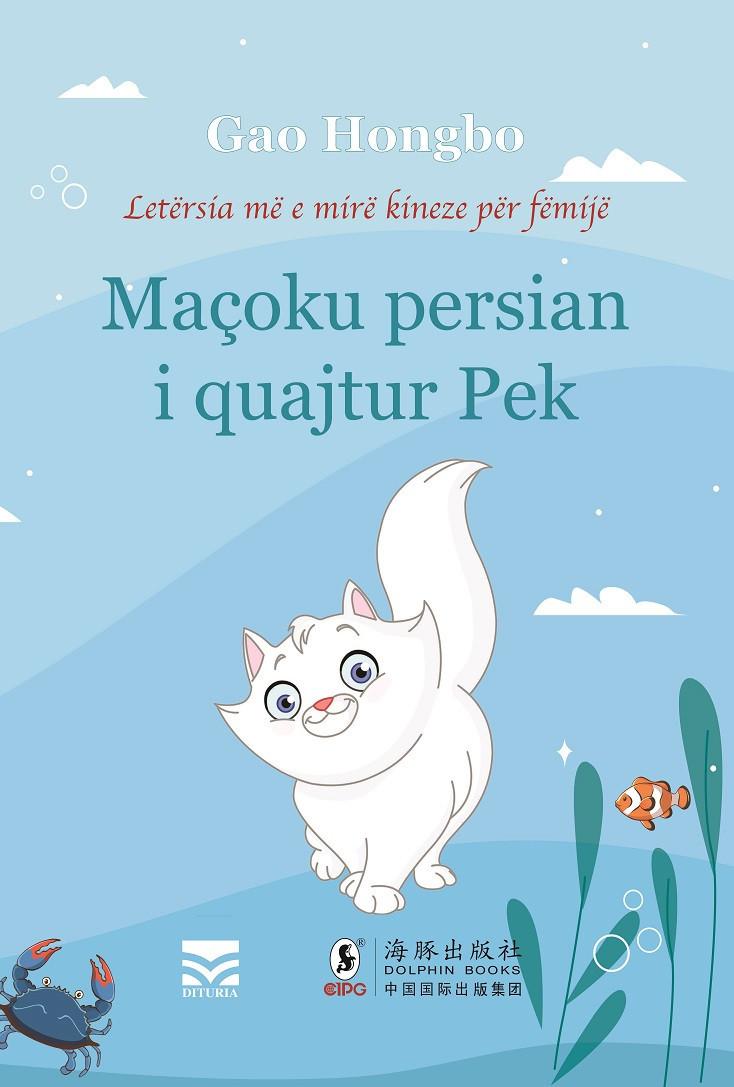 Macoku persian i quajtur Pek
