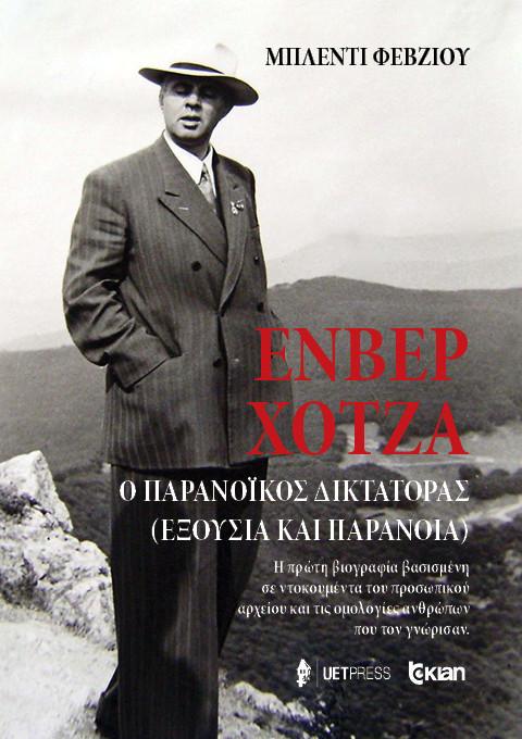 Enver Hoxha - ΕΝΒΕΡ ΧΟΤΖΑ