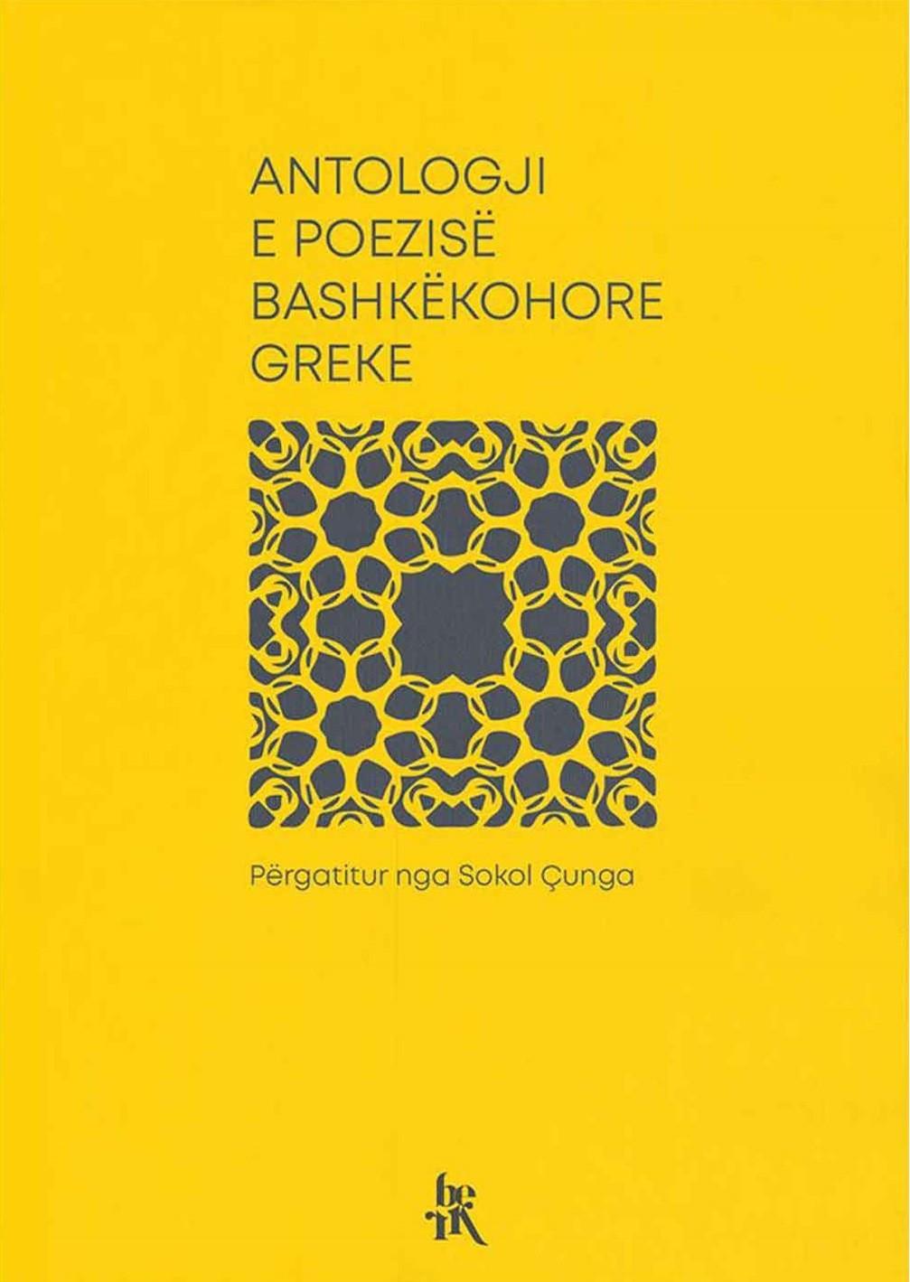 Antologji e poezise bashkekohore greke