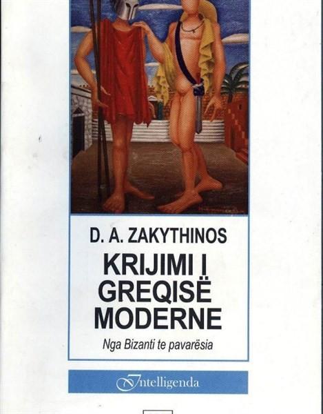 Krijimi i Greqise moderne